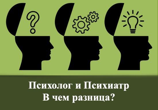 Психолог и психиатр: в чем разница