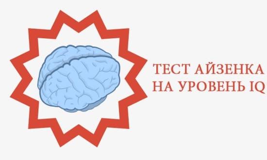 Методика Айзенка