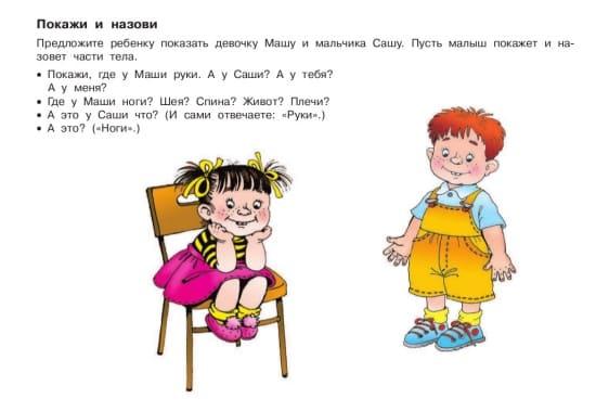 Тест для развитие речи