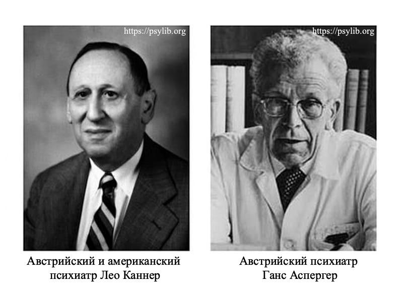 Ганс Аспергер и Лео Каннер