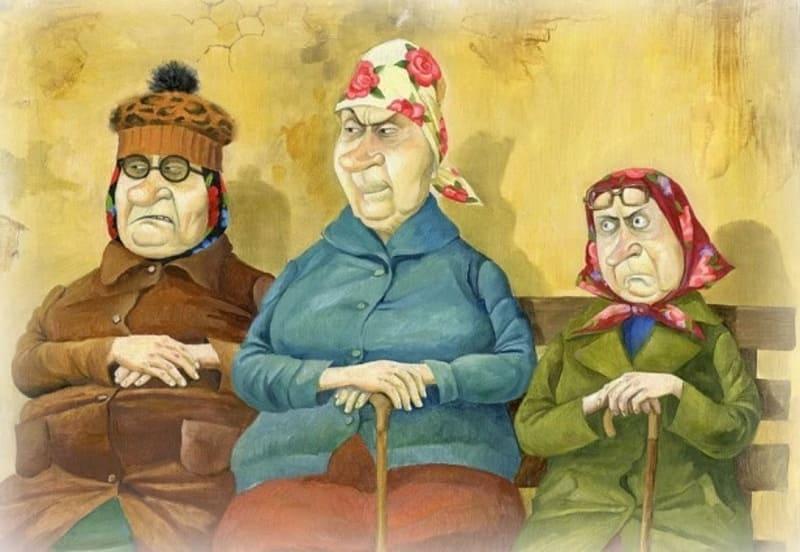 Бабушки-лицемеры