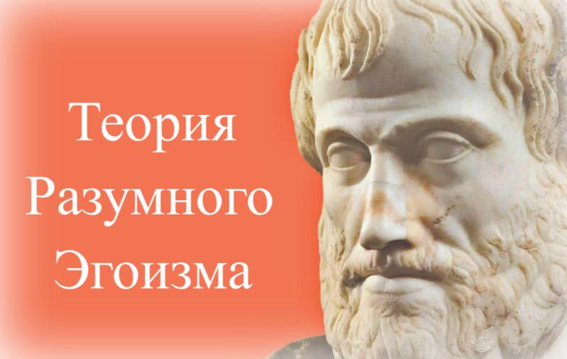 Теория разумного эгоизма