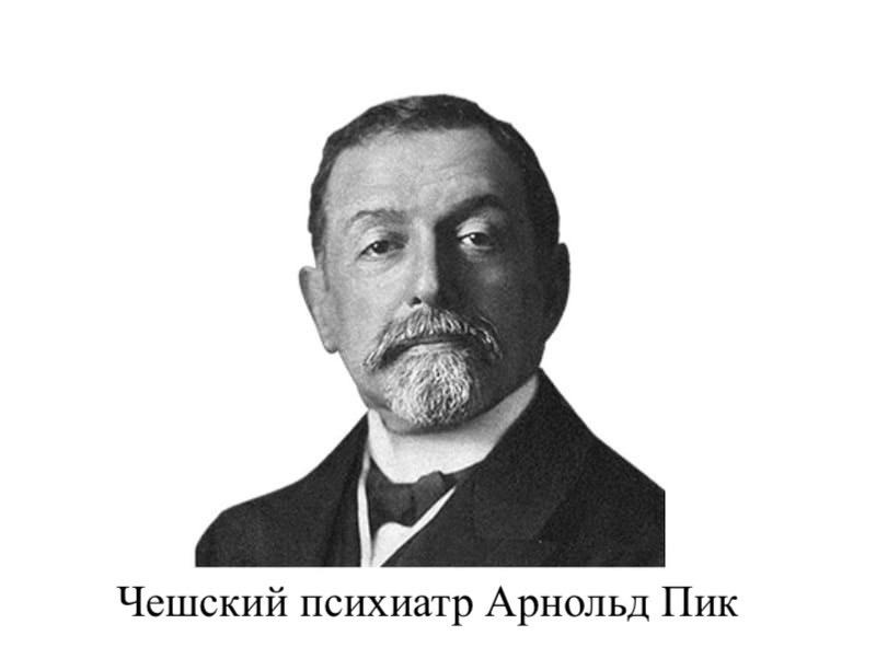 Арнольд Пик