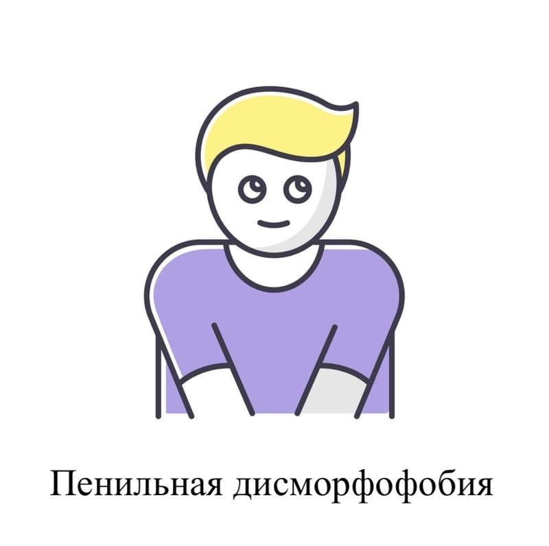 Пенильная дисморфия