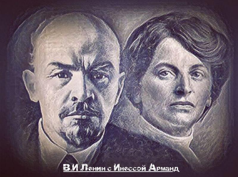 Ленин Инесса Арманд