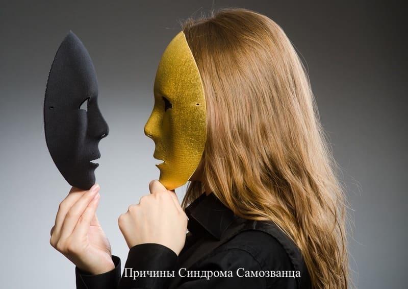Причины синдрома самозванца
