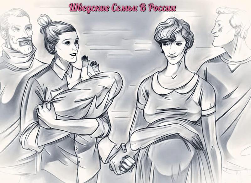 Шведские семьи в России