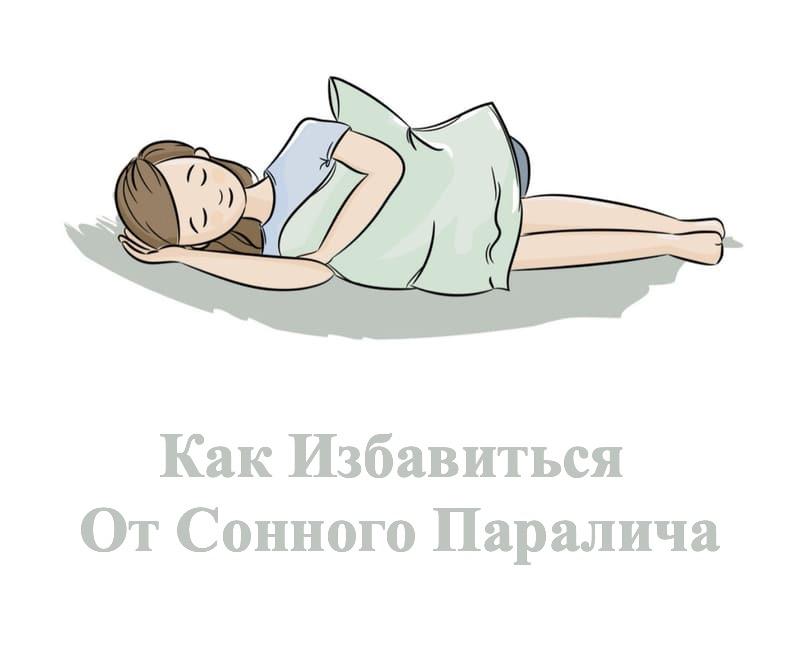 Как лечить �онный паралич
