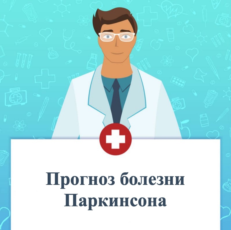 Прогноз болезни Паркинсона