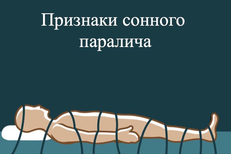 Сонный паралич: �имптомы