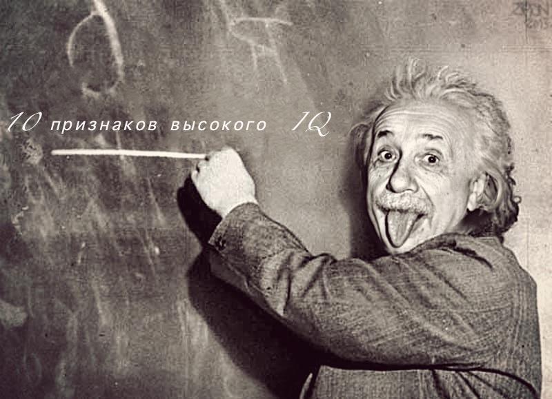 Признаки высокого IQ