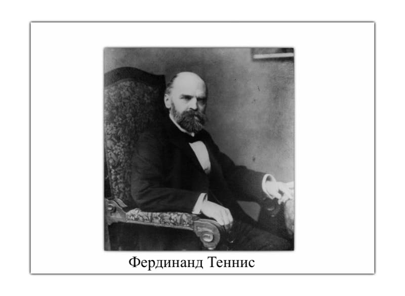 Фердинанд Теннис