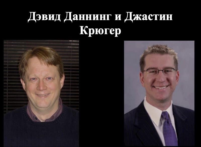 Дэвид Даннинг и Джастин Крюгер