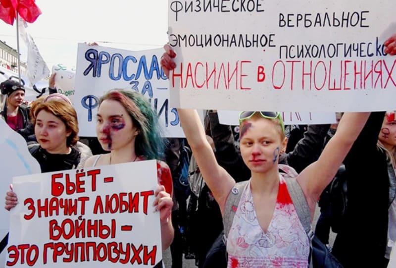 Современный феминизм в России