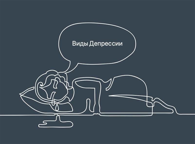 Виды депрессии и их симптомы