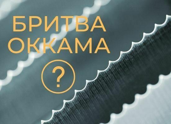 Что такое бритва Оккама